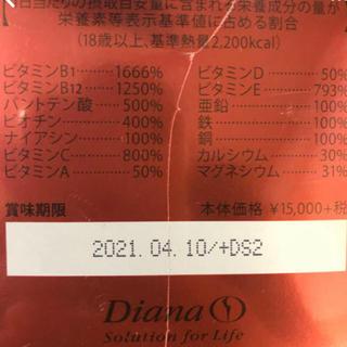 ダイアナ(DIANA)の未開封■ダイアナ リズミエットバイタル■サプリメント(ダイエット食品)