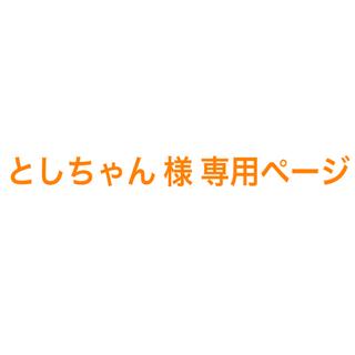 スズキ(スズキ)のとしちゃん 様 専用ページ  マフラー  (その他)