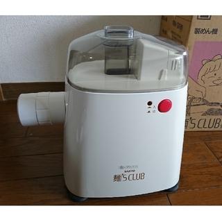 サンヨー(SANYO)の☆未使用  サンヨー SANYO 製麺機 『麺S CLUB』  (調理機器)