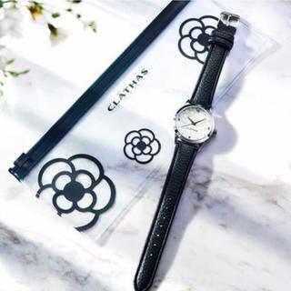 クレイサス(CLATHAS)の未開封 クレイサス スライダーケース付き腕時計 2019 5月steady 付録(腕時計)