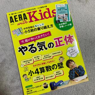 アサヒシンブンシュッパン(朝日新聞出版)のAERA with Kids (アエラ ウィズ キッズ) 2019年 10月号(結婚/出産/子育て)