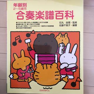 保育 幼稚園 合奏 楽譜 楽器 本(童謡/子どもの歌)