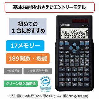 キヤノン(Canon)の関数電卓 Canon F-715SG(その他)
