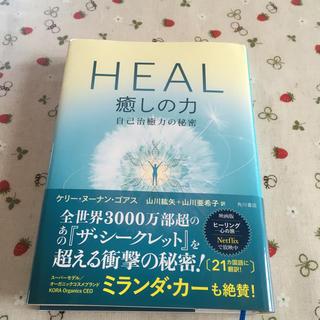 HEAL癒しの力 自己治癒力の秘密(人文/社会)