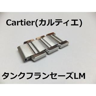 カルティエ(Cartier)のCartier③ タンクフランセーズLM メンズ時計用 純正品3コマ(金属ベルト)