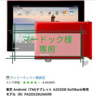 トウシバ(東芝)のTOSHIBA A205SB 赤(タブレット)