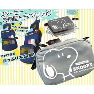 スヌーピー(SNOOPY)のスヌーピー 多機能トラベルバッグ 【新品】(マザーズバッグ)
