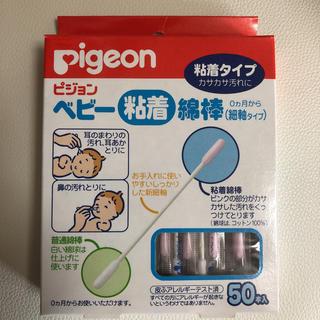 ピジョン(Pigeon)のピジョン ベビー粘着綿棒 未使用42本(綿棒)
