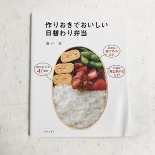 ao様専用:作りおきでおいしい日替わり弁当(料理/グルメ)