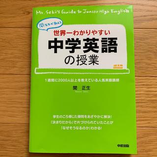 世界一わかりやすい中学英語の授業 関先生が教える(語学/参考書)