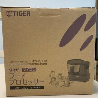 タイガー(TIGER)のタイガー マイコンフードプロセッサー  SKF-G100 V ボルドー(フードプロセッサー)