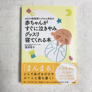 赤ちゃんがすぐに泣きやみグッスリ寝てくれる本(住まい/暮らし/子育て)