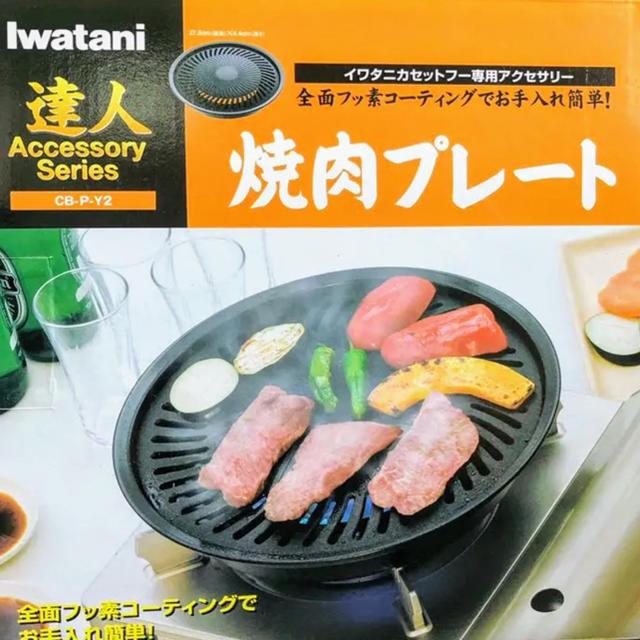 プレート イワタニ 焼肉 イワタニのカセットコンロ用網焼きプレートを口コミ。気になる煙と匂いは?【CB