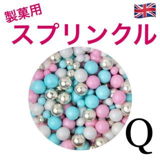 【専用】★匿名配送★Q ユニコーン  アラザンミックス1個 英国スプリンクル(菓子/デザート)