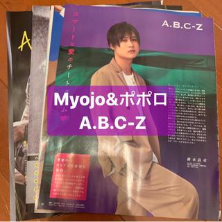 エービーシーズィー(A.B.C.-Z)のA.B.C-Z  Myojo ポポロ  切り抜き(アート/エンタメ/ホビー)