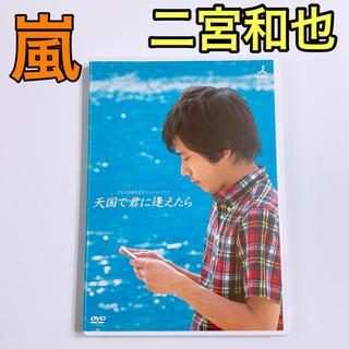アラシ(嵐)の天国で君に逢えたら DVD レンタル落ち 嵐 二宮和也 井上真央 木村多江(TVドラマ)