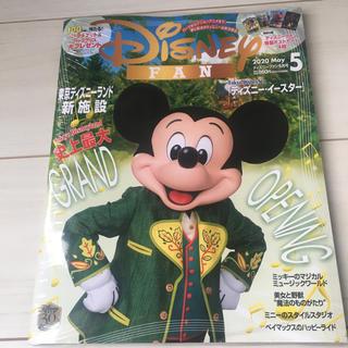 ディズニー(Disney)のDisney FAN (ディズニーファン) 2020年 05月号シュリンク付(絵本/児童書)
