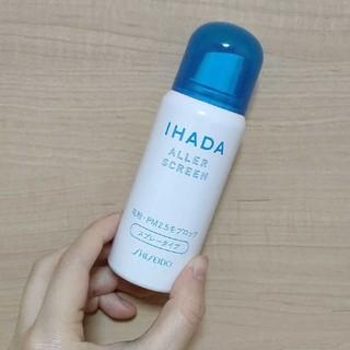 シセイドウ(SHISEIDO (資生堂))のIHADA アレルスクリーンスプレー イハダ  50g花粉、PM2.5(日用品/生活雑貨)