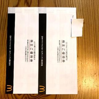 マクドナルド(マクドナルド)のマクドナルド 株主優待券 2冊(レストラン/食事券)