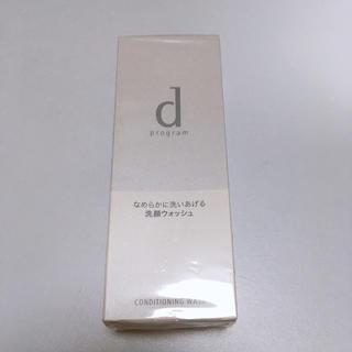 ディープログラム(d program)の資生堂 d プログラム コンディショニングウォッシュ(150g)(洗顔料)