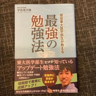 現役東大医学部生が教える最強の勉強法(語学/参考書)