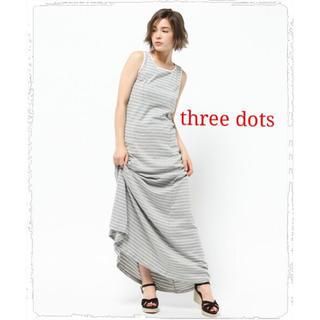 スリードッツ(three dots)のスリードッツ  イエナ コットン  ロングワンピース  ボーダー (ロングワンピース/マキシワンピース)