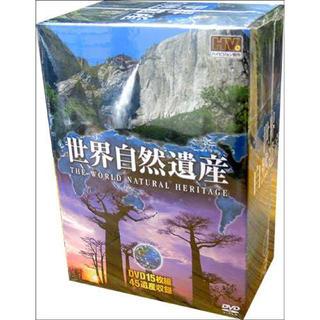 新品未開封未使用品 世界自然遺産 DVD15枚組・45遺産収録(趣味/実用)