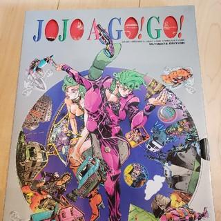 シュウエイシャ(集英社)のJOJO A-GO!GO!(イラスト集/原画集)