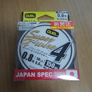 DUEL スーパーエックスワイヤー4 0.8-150m(釣り糸/ライン)