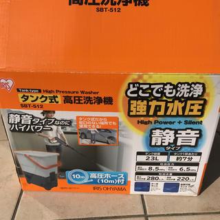 アイリスオーヤマ(アイリスオーヤマ)のタンク式 高圧洗浄機 静音タイプ(その他)