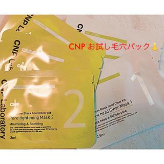 チャアンドパク(CNP)のCNP アンチポアブラックヘッドクリアキット(ゴマージュ/ピーリング)
