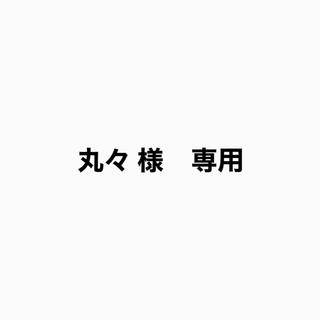 丸々 様 専用(スニーカー)