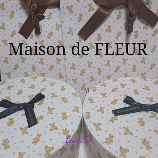 メゾンドフルール(Maison de FLEUR)の[新品・実店舗限定・レア]ベアBOX大2点セットʕ•ᴥ•ʔ♡メゾンドフルール(その他)