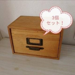 フェリシモ(FELISSIMO)の★フェリシモ★木製ドロワー★引き出し★3個セット(小物入れ)