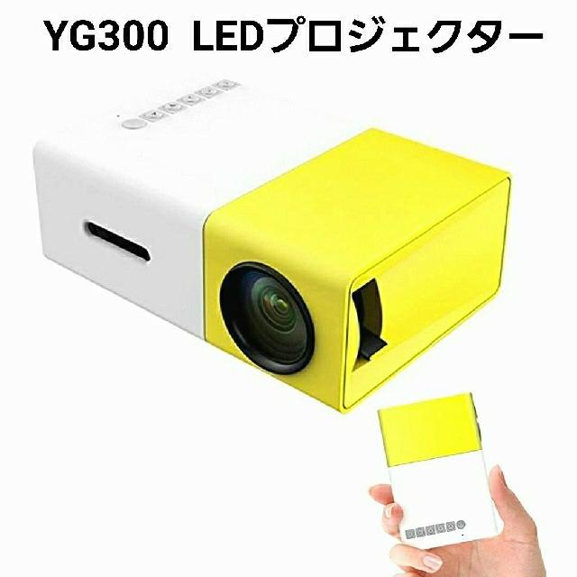 YG300 LEDプロジェクター スマホ/家電/カメラのテレビ/映像機器(プロジェクター)の商品写真