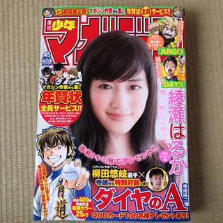 講談社 - 週刊少年マガジン 2014 45号 綾瀬はるか