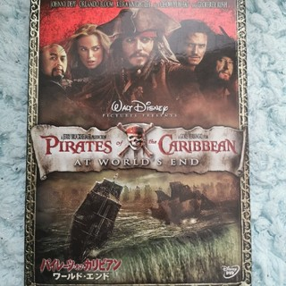 ディズニー(Disney)のパイレーツ・オブ・カリビアン/ワールド・エンド 2-Disc・スペシャル・エディ(舞台/ミュージカル)
