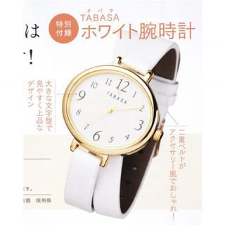 タカラジマシャ(宝島社)の素敵なあの人付録 タバサ ホワイトアクセサリーウォッチ(腕時計)
