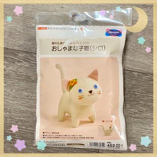 オリンパス(OLYMPUS)のおしゃまな子猫(シロ) ぬいぐるみ キット(生地/糸)
