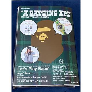 アベイシングエイプ(A BATHING APE)のA BATHING APE2009 ウィンターコレクション カモ柄 腕時計(腕時計(アナログ))