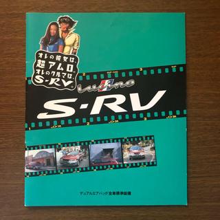 ニッサン(日産)の日産 ルキノS-RV カタログ(カタログ/マニュアル)