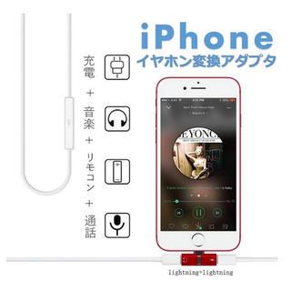 アップル(Apple)の【未使用】変換アダプタ iPhone用(変圧器/アダプター)