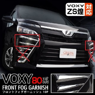 【TOMO様専用】ヴォクシー80系フロントフォグガーニッシュサムライプロデュース(車種別パーツ)