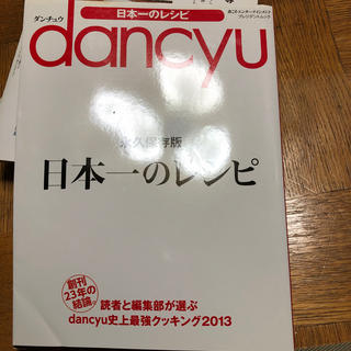 dancyu日本一のレシピ(料理/グルメ)
