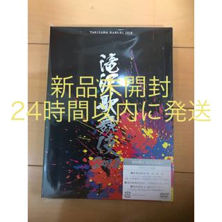 ジャニーズ(Johnny's)の24時間以内発送 新品未開封 滝沢歌舞伎2018 初回盤B DVD(舞台/ミュージカル)