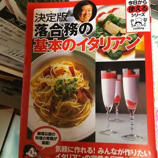 落合務の基本のイタリアン 決定版(料理/グルメ)