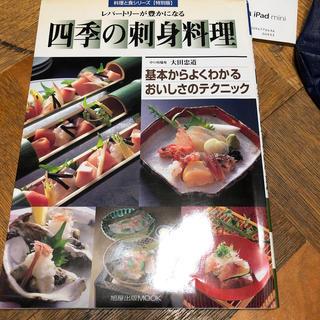 四季の刺身料理 レパ-トリ-が豊かになる(料理/グルメ)