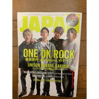 ワンオクロック(ONE OK ROCK)のROCKIN ON JAPAN 【特集】ONE OK ROCK(音楽/芸能)