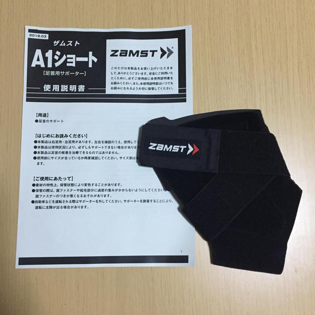 ZAMST(ザムスト)のザムスト  足首用サポーター A1ショート  左Lサイズ スポーツ/アウトドアのトレーニング/エクササイズ(その他)の商品写真