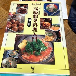 高級惣菜料理入門 知的料理講座 第2集(料理/グルメ)